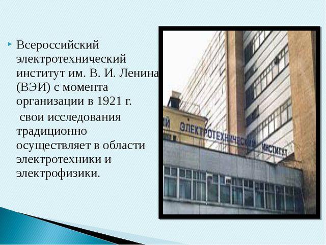 Всероссийский электротехнический институт им. В. И. Ленина (ВЭИ) с момента ор...