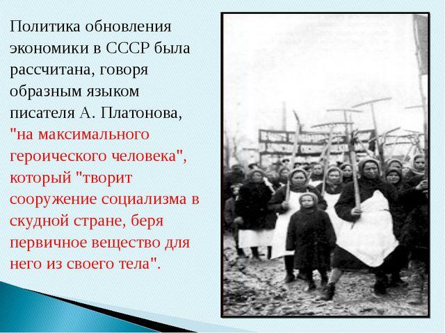 Политика обновления экономики в СССР была рассчитана, говоря образным языком...