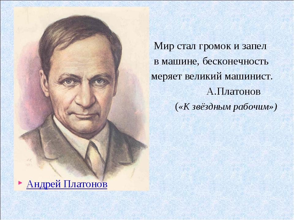 Андрей Платонов Мир стал громок и запел в машине, бесконечность меряет велик...