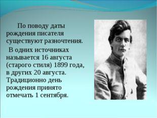 По поводу даты рождения писателя существуют разночтения. В одних источниках