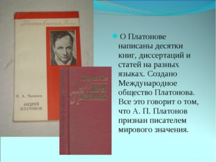 О Платонове написаны десятки книг, диссертаций и статей на разных языках. Соз