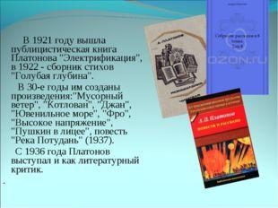 """В 1921 году вышла публицистическая книга Платонова """"Электрификация"""", в 1922"""