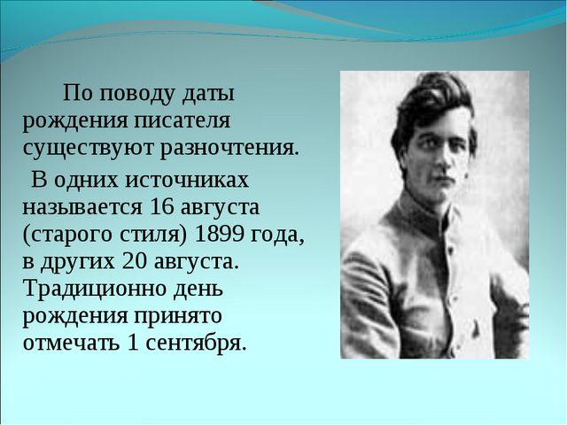 По поводу даты рождения писателя существуют разночтения. В одних источниках...