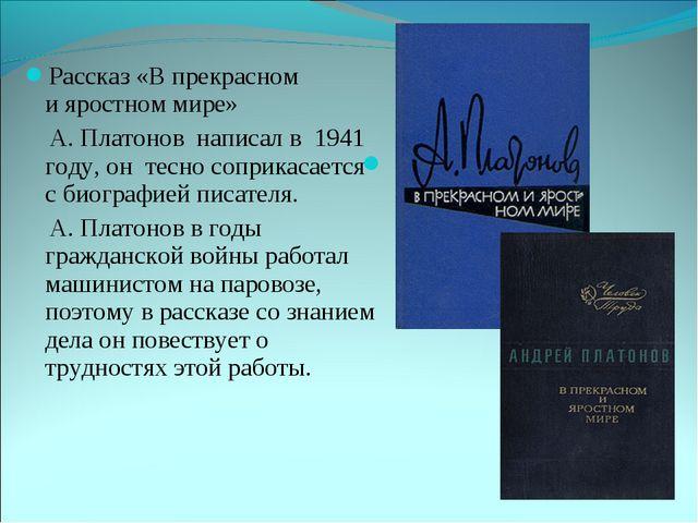 Рассказ «Впрекрасном ияростном мире» А.Платонов написал в 1941 году, он те...