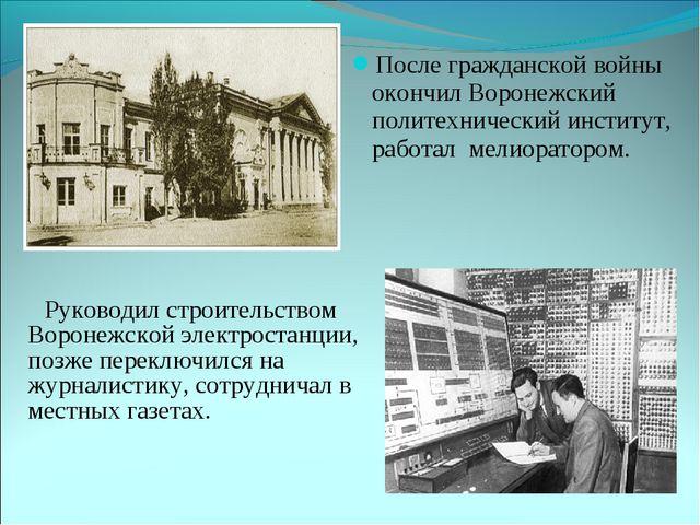 Руководил строительством Воронежской электростанции, позже переключился на ж...