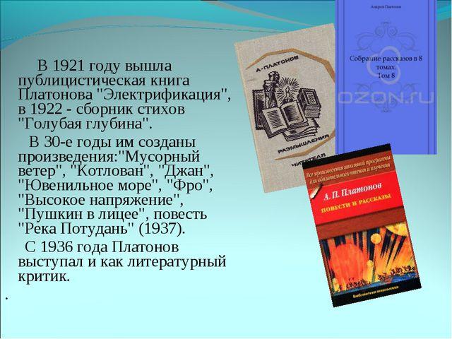 """В 1921 году вышла публицистическая книга Платонова """"Электрификация"""", в 1922..."""