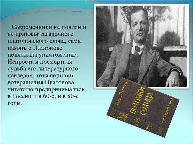Современники не поняли и не приняли загадочного платоновского слова, сама па...