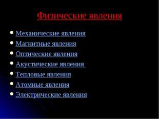 Физические явления Механические явления Магнитные явления Оптические явления