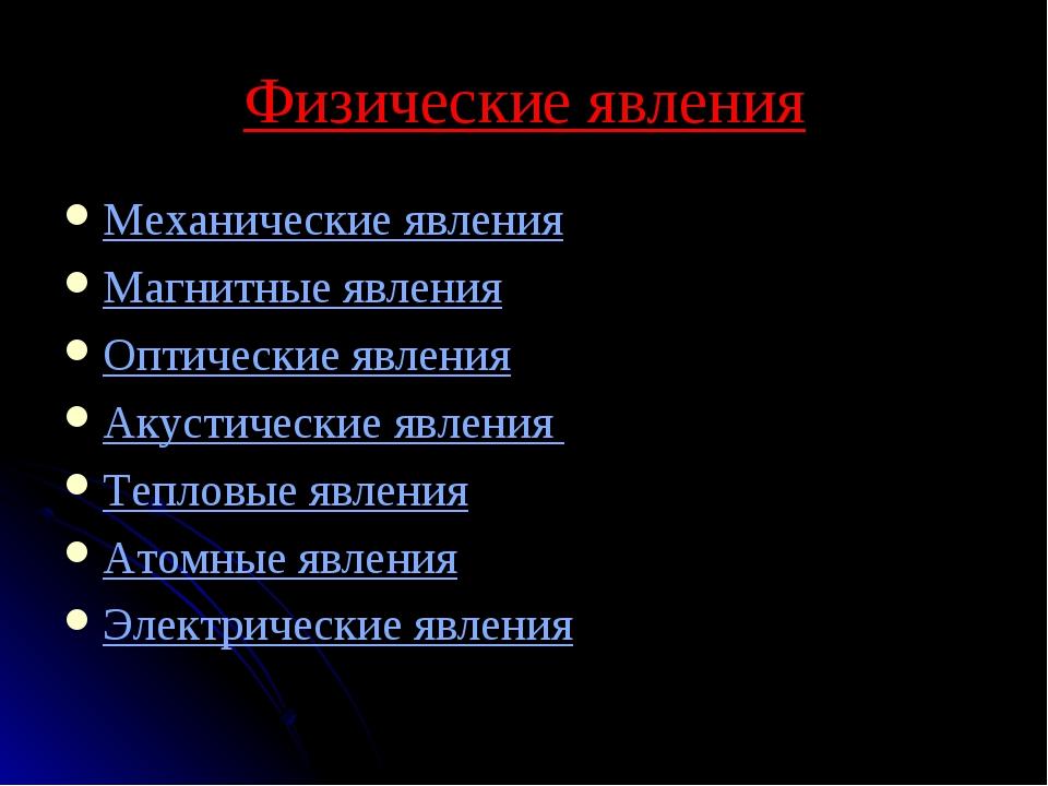 Физические явления Механические явления Магнитные явления Оптические явления...