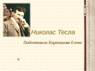 Николас Тесла Подготовила Карташова Елена