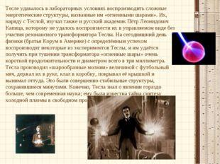 Тесле удавалось в лабораторных условиях воспроизводить сложные энергетические