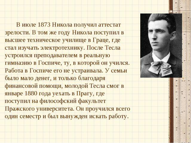 В июле 1873 Никола получил аттестат зрелости. В том же году Никола поступил в...