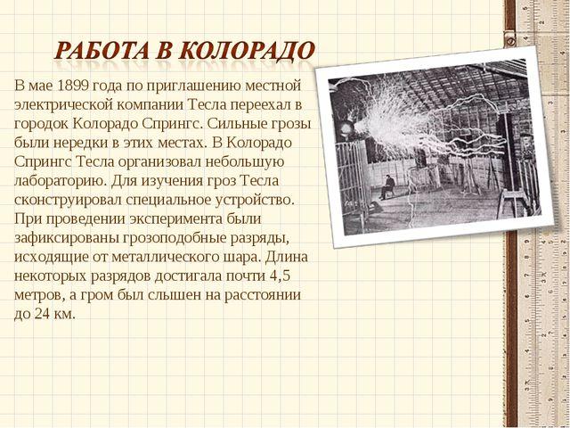 В мае 1899 года по приглашению местной электрической компании Тесла переехал...