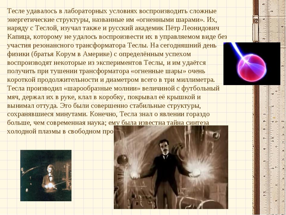 Тесле удавалось в лабораторных условиях воспроизводить сложные энергетические...