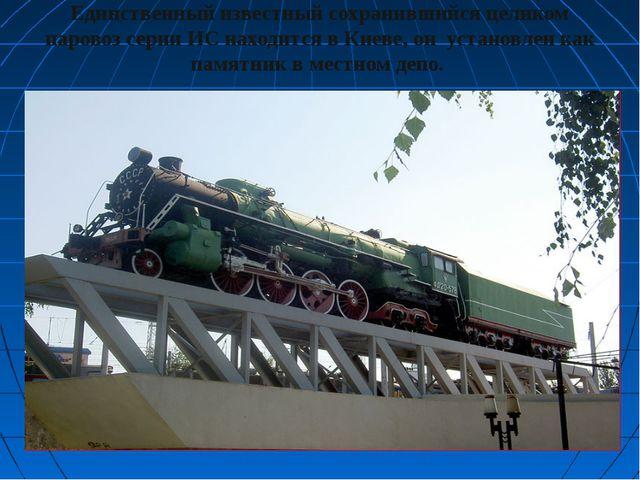 Единственный известный сохранившийся целиком паровоз серии ИС находится в Кие...