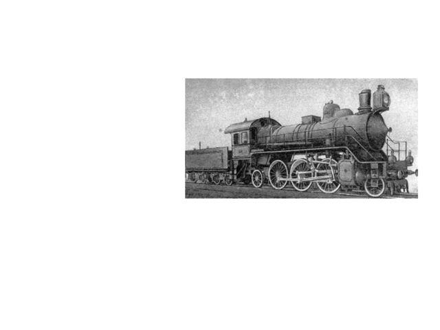 В России первыми создателями паровоза были отец и сын Черепановы. В дальнейш...