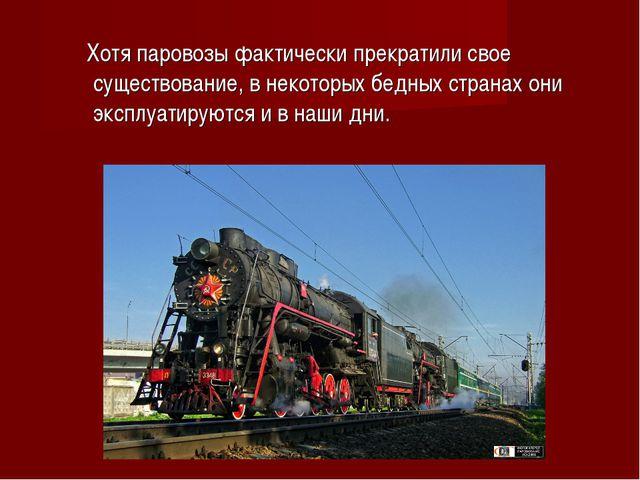 Хотя паровозы фактически прекратили свое существование, в некоторых бедных с...