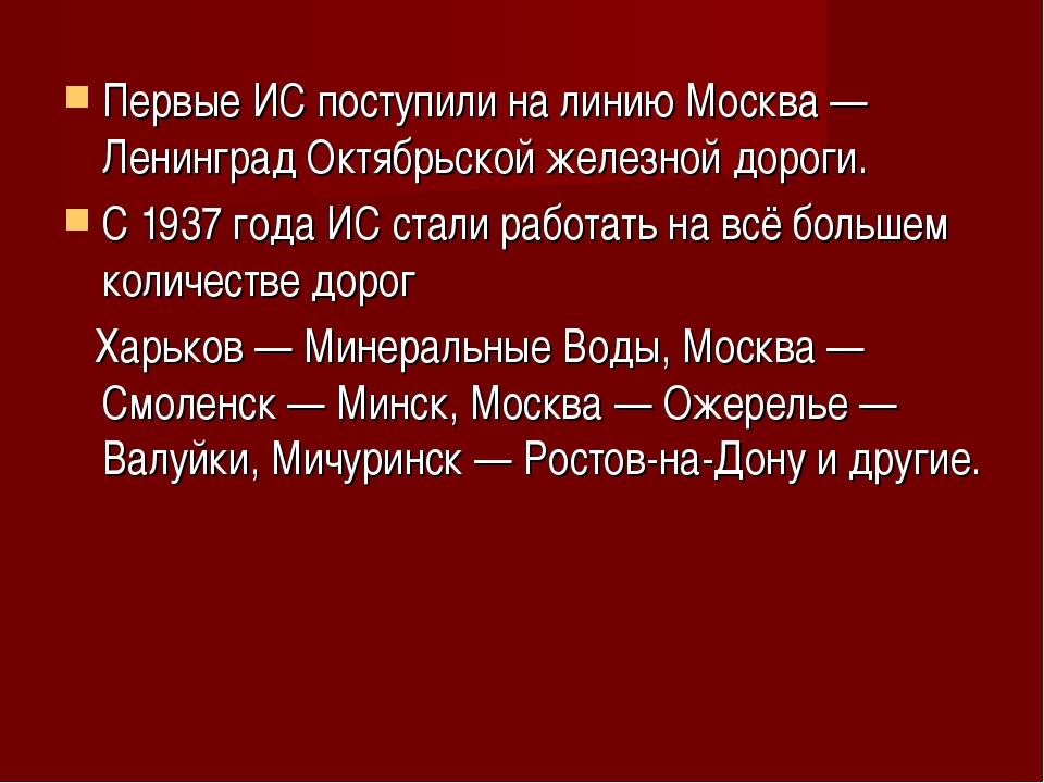 Первые ИС поступили на линию Москва — Ленинград Октябрьской железной дороги....