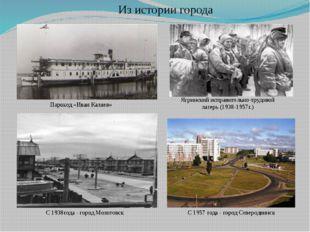 Пароход «Иван Каляев» С 1938года - город Молотовск Ягринский исправительно-тр