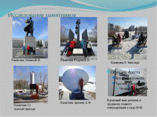 Исследование памятников Памятник ЛенинуВ.И. Памятник 13 лыжной бригаде Памятн