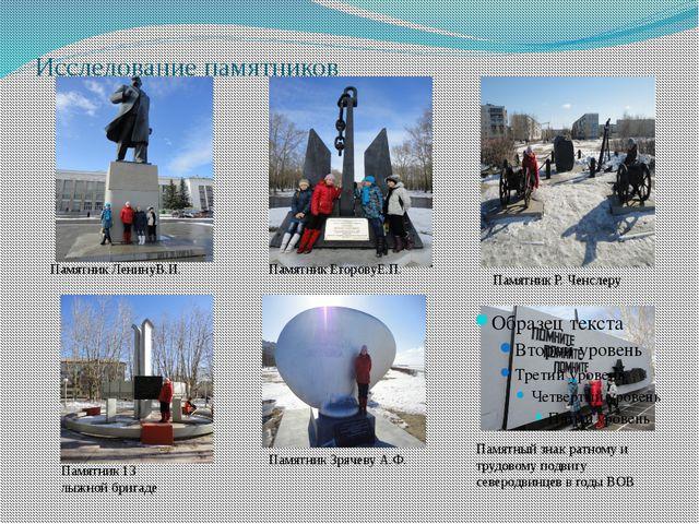 Исследование памятников Памятник ЛенинуВ.И. Памятник 13 лыжной бригаде Памятн...