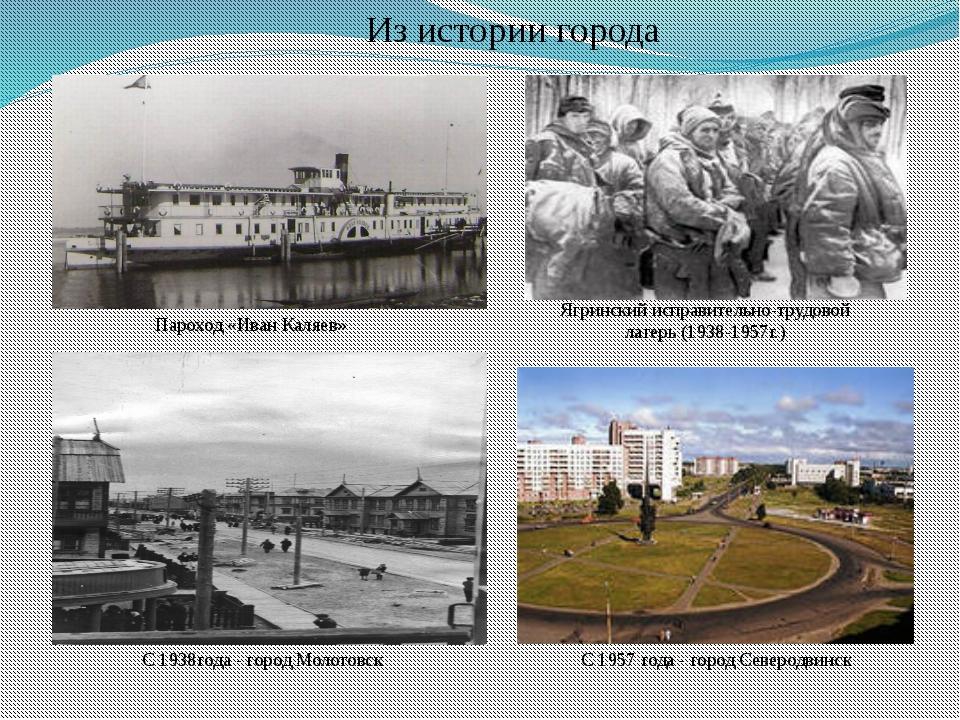 Пароход «Иван Каляев» С 1938года - город Молотовск Ягринский исправительно-тр...