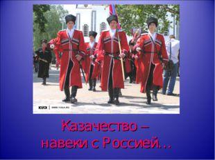 Казачество – навеки с Россией…
