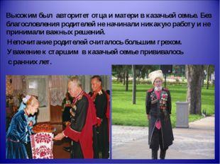Высоким был авторитет отца и матери в казачьей семье. Без благословления род