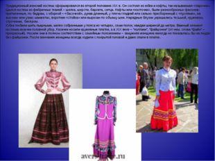 Традиционный женский костюм сформировался во второй половине XIX в. Он состоя