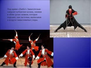 Под крики «Любо!» Зажигательно танцуют кубанские казаки, сжимая в обеих руках