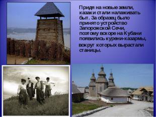 Придя на новые земли, казаки стали налаживать быт. За образец было принято у