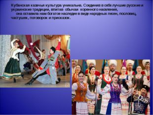 Кубанская казачья культура уникальна. Соединив в себе лучшие русские и украин