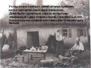 Уклад жизни казачьих семей остался прежним, хотя и претерпел некоторые измен