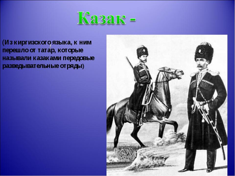 (Из киргизского языка, к ним перешло от татар, которые называли казаками пере...