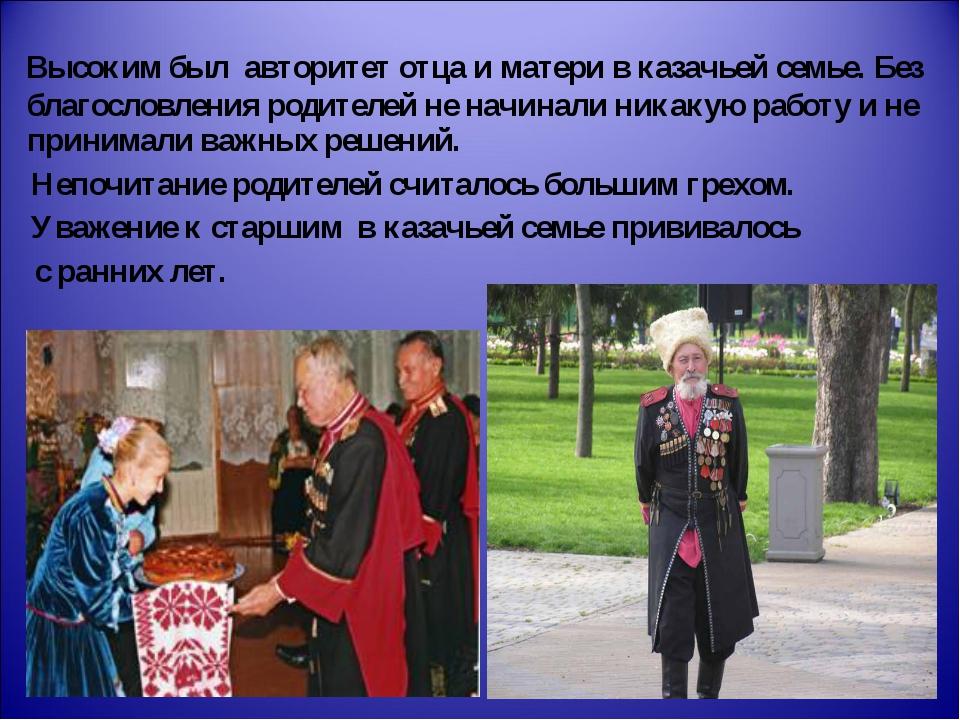 Высоким был авторитет отца и матери в казачьей семье. Без благословления род...