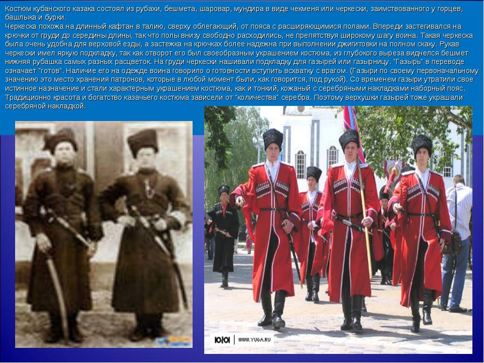 Костюм кубанского казака состоял из рубахи, бешмета, шаровар, мундира в виде...