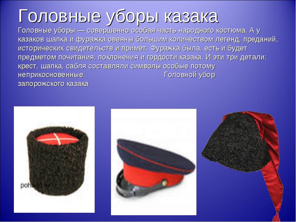 Головные уборы казака Головные уборы — совершенно особая часть народного кос...