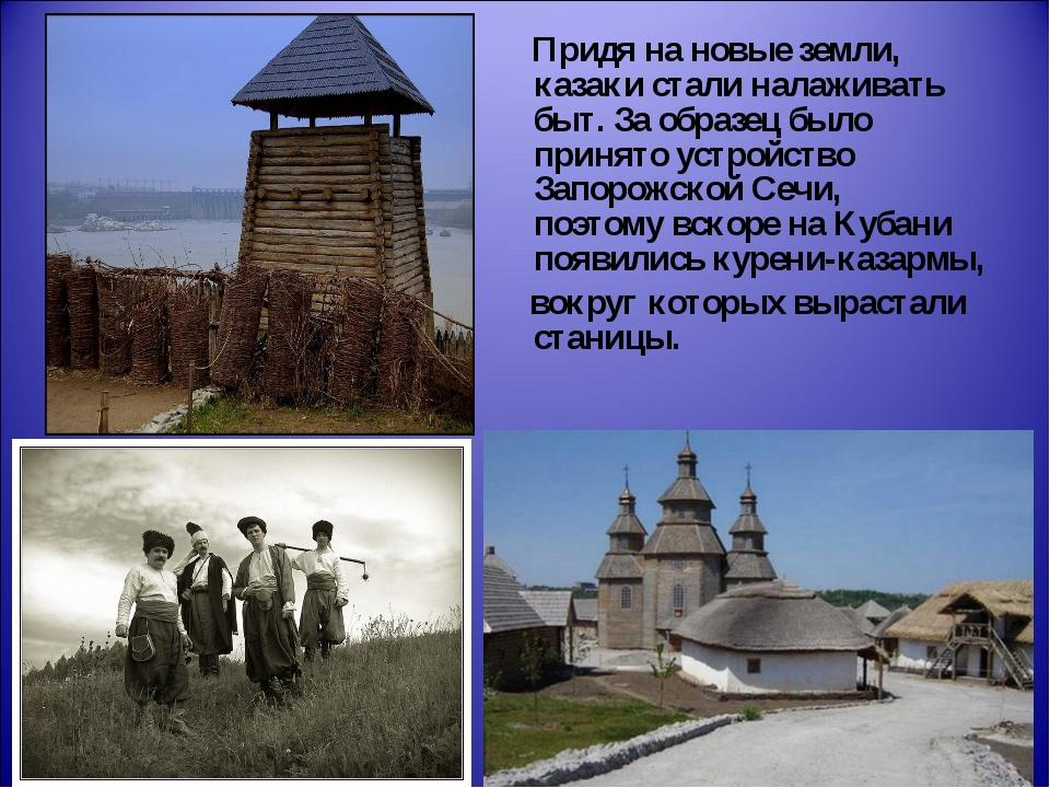 Придя на новые земли, казаки стали налаживать быт. За образец было принято у...