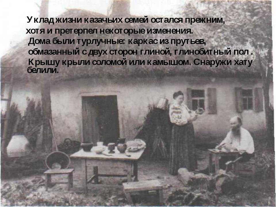 Уклад жизни казачьих семей остался прежним, хотя и претерпел некоторые измен...
