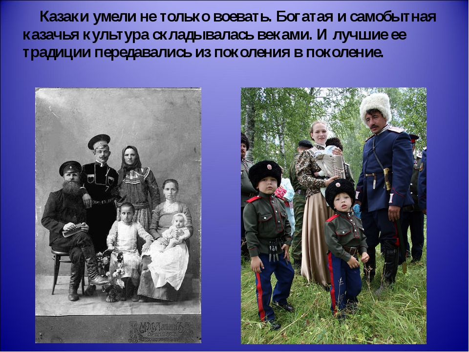 Казаки умели не только воевать. Богатая и самобытная казачья культура склады...