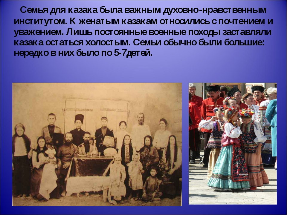 Семья для казака была важным духовно-нравственным институтом. К женатым каза...