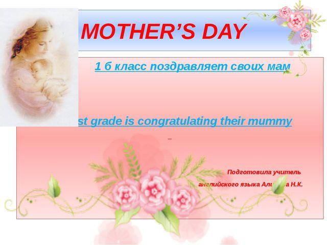MOTHER'S DAY 1 б класс поздравляет своих мам The 1st grade is congratulating...