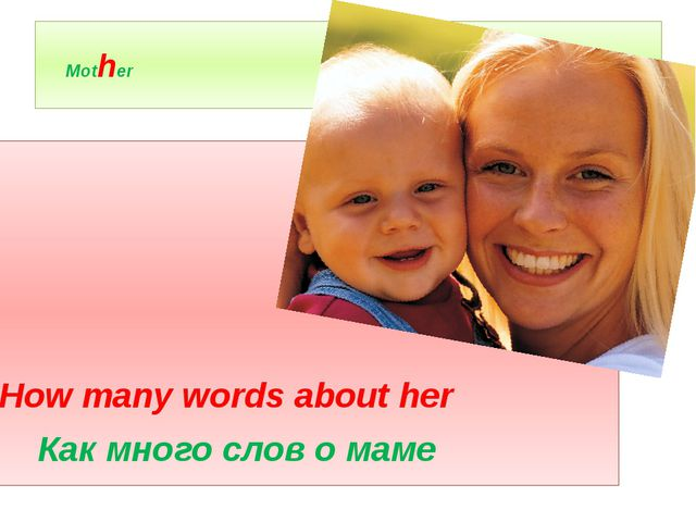 Mother How many words about her Как много слов о маме