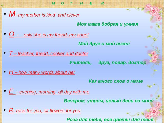 M O T H E R M- my mother is kind and clever Моя мама добрая и умная O - only...
