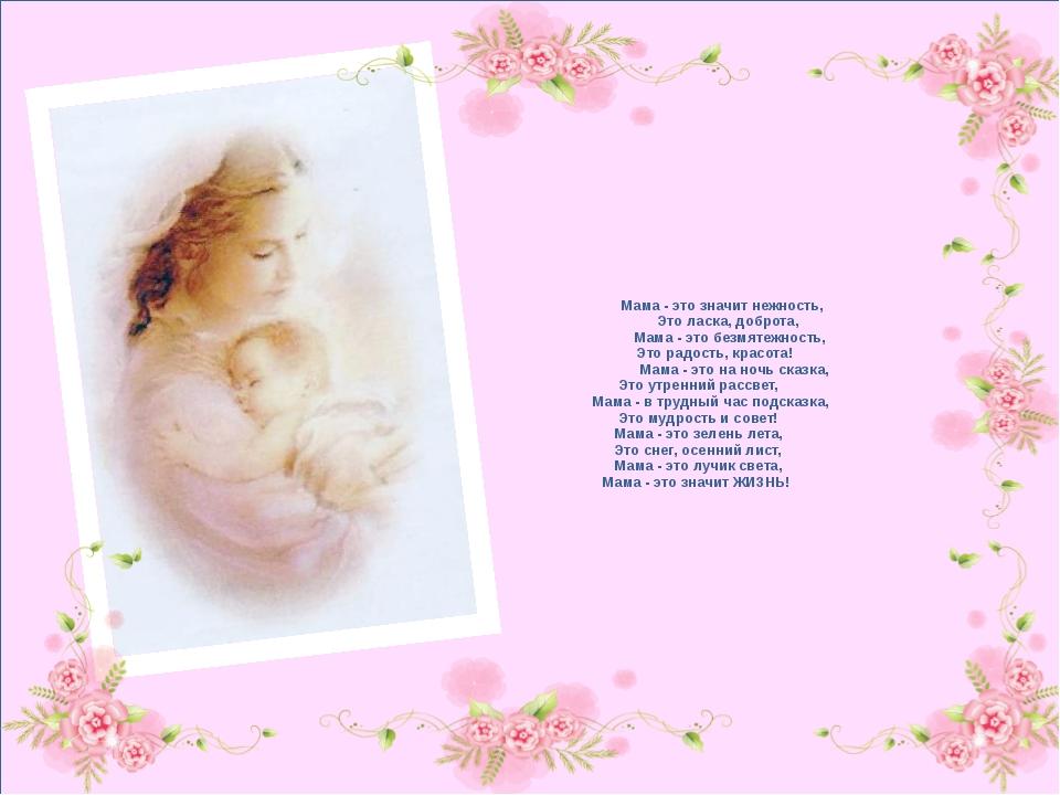 Мама - это значит нежность, Это ласка, доброта, Мама - это безмятежность, Эт...