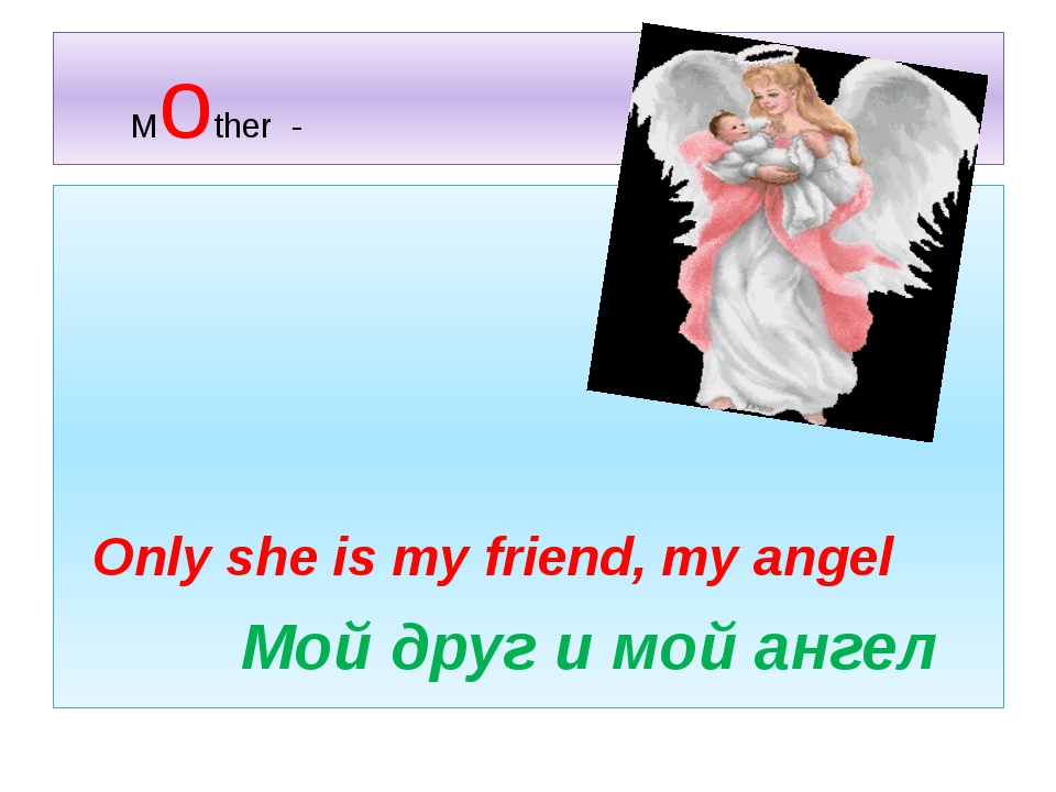 Mother - Only she is my friend, my angel Мой друг и мой ангел