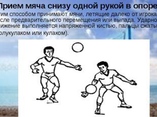 Прием мяча снизу одной рукой в опоре. Этим способом принимают мячи, летящие