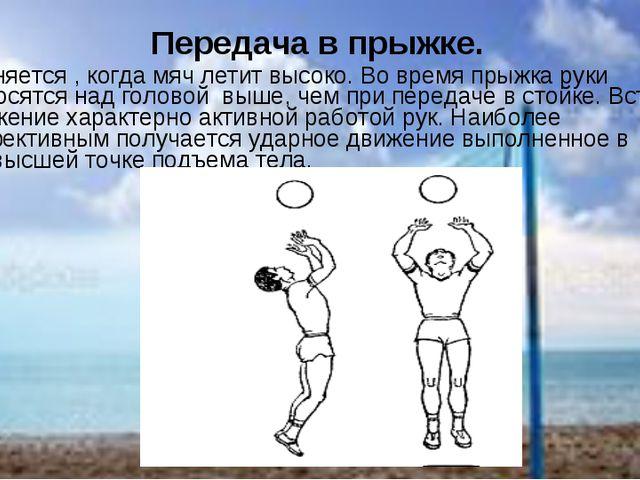Передача в прыжке. Выполняется , когда мяч летит высоко. Во время прыжка руки...