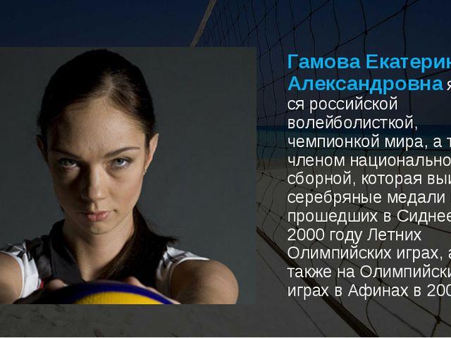 Гамова Екатерина Александровнаявляется российской волейболисткой, чемпионко...
