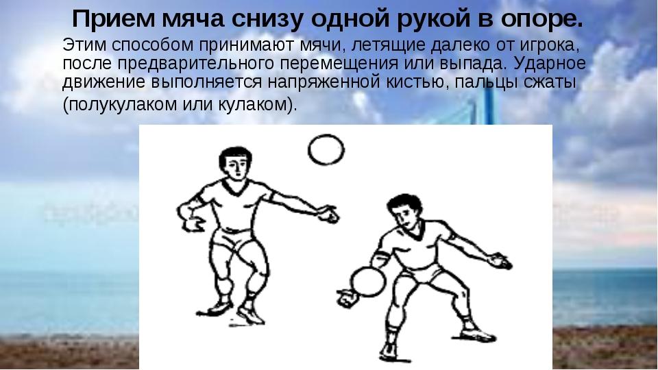 Прием мяча снизу одной рукой в опоре. Этим способом принимают мячи, летящие...